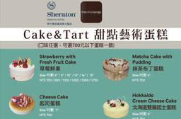 新竹豐邑喜來登大飯店 7.8折 甜點藝術蛋糕一個(口味任選,可選700元以下蛋糕一個)