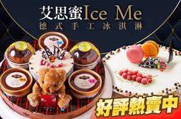 艾思蜜德式手工冰淇淋 6折 A.六吋冰淇淋蛋糕任選一 / B.八吋冰淇淋蛋糕任選一 / C.11吋五福臨門音樂冰淇淋蛋糕一入