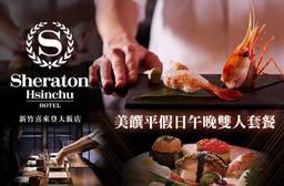新竹豐邑喜來登大飯店 8.6折 美饌平假日午晚雙人套餐