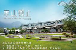 雲林-華山觀止虫二行館 5.6折 雙人住宿享受輕鬆愜意好時光