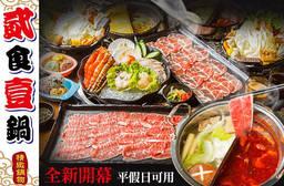 貳食壹鍋 精緻鍋物 8折 平假日皆可抵用450元消費金額