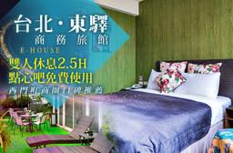 台北東驛商務旅館 9.2折 休息2.5H假日不加價