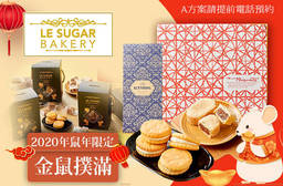 LeSugarBakery 樂糖烘焙 6.6折 A.2020年鼠年限定-金鼠撲滿 / B.經典禮盒一盒 / C.綜合禮盒一盒