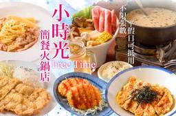小時光簡餐火鍋店 7.9折 平假日皆可抵用200元消費金額