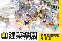 kid's建築樂園 - 夢想城體驗館(中和環球店) 5.9折 夢想城體驗館兒童票一張