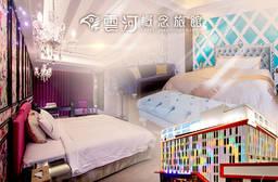 台中-雲河概念旅館 4.3折 雙人/四人住宿,品味生活~週五不加價