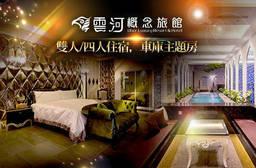 台中-雲河概念旅館 4折 雙人/四人住宿,車庫主題房