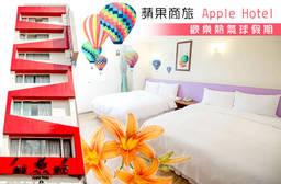 台東-蘋果商旅 3折 雙人/三人/四人住宿,歡樂熱氣球假期