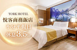 台北-悅客商務飯店 7.6折 休息3.5H不分平假日