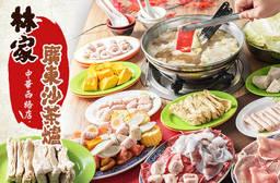 林家廣東沙茶爐(中華西路店) 7.2折 平日可抵用350元消費金額