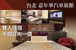 台北-嘉年華汽車旅館 7折 平假日均一價(一房一車庫)!雙人住宿專案