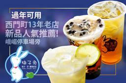 梅子兔專業飲品 8.7折 A.招牌推薦 / B.新品人氣推薦