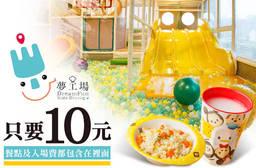 夢工場親子主題餐廳 0.5折 限時搶購兒童餐