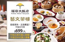 福容大飯店 桃園 7.2折 A.平假日港式個人套餐 / B.平假日中式個人套餐