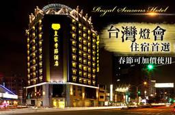 皇家季節酒店 台中‧中港館 3.5折 雙人/四人住宿,皇家禮讚專案