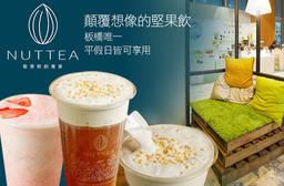 NUTTEA堅果奶 · 茶(新板店) 7.1折 A.台灣茶與堅果奶蓋的鹹甜好滋味 / B.私藏果香與堅果奶的甜蜜滋味