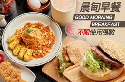 晨甸早餐 7.9折 平假日可抵用150元消費金額