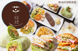 芯輕食早午餐(中平店) 7折 平假日皆可抵用100元消費金額