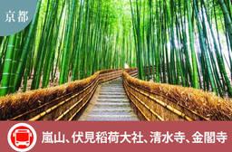 海外票券 嵐山、伏見稻荷大社、清水寺、金閣寺一日遊行程