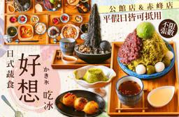 好想吃冰かき氷/日式蔬食 7.9折 平假日皆可抵用200元消費金額