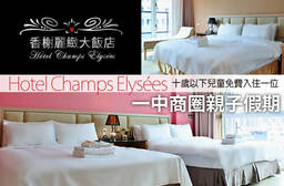 台中-香榭麗緻大飯店 2.2折 雙人/四人住宿,一中商圈親子假期
