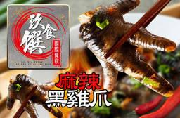 玖食饌 7.9折 A.麻辣黑雞爪一包 / B.麻辣黑雞爪二包 / C.麻辣黑雞爪四包 / D.麻辣黑雞爪八包