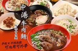 中港牛肉麵 6.6折 週一至週六可抵用150元消費金額
