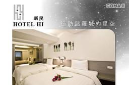 嘉義-HOTEL HI 新民店 2.3折 雙人住宿專案