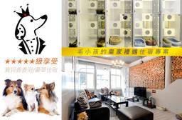 王子與公主寵物美容精品旅館 8折 A.狗狗寶貝香香浴(小型犬) / B.狗狗寶貝香香浴(中型犬) / C.貓老大豪華住宿