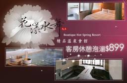 烏來-花漾水舞溫泉會館 3.4折 雙人客房休憩泡湯專案