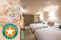 康橋商旅-台南赤崁樓館 4.2折 雙人/四人住宿,鄰近赤崁樓、小吃美食