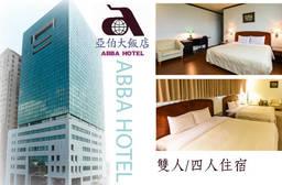 台南-亞伯大飯店 2.3折 雙人/四人住宿,鄰近德安百貨、大東夜市,前進奇美博物館首選