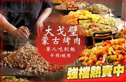大戈壁蒙古烤肉 6.5折 A.單人午間吃到飽 / B.單人晚間吃到飽