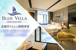 台北-欣藍舍Blue Villa 3折 雙人/八人住宿,北海岸villa渡假專案