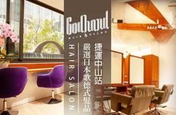 GOD hand Hair salon 4.4折 A.日本人氣哥德式MILBON洗剪護專案 / B.日系品牌哥德式/德國品牌歌薇質感染護專案