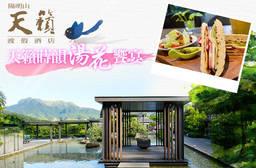 陽明山-天籟渡假酒店 4.5折 單人天籟蒔韻湯花饗宴