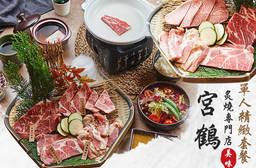 宮鶴炙燒專門店 6折 A.單人伊比利梅花豬套餐 / B.單人和牛精緻套餐