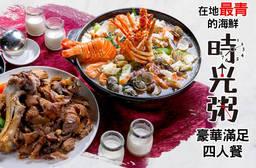 黑海時光粥 8.2折 A.滿足四人分享餐 / B.豪華海鮮龍蝦四人餐