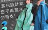 生活市集 4.8折! - RK-1升級前開防漏水連身雨衣