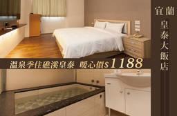 宜蘭-皇泰大飯店 2.9折 雙人住宿,礁溪溫泉暖心價專案