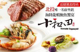 十和田鐵板燒 6.3折 A.海陸單人饗宴13品 / B.海陸龍蝦鮑魚雙人饗宴10~12品