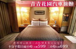 青青花園汽車旅館 6.8折 休息2H/3H車庫房不分平假日