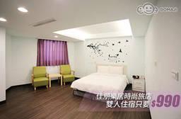 板橋-佳朋樂居時尚旅店 2.7折 雙人超殺住宿專案