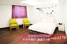 板橋-佳朋樂居時尚旅店 6.1折 休息3H不分平假日