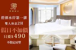 台北-碧潭飯店 7.7折 休息2H不分平假日