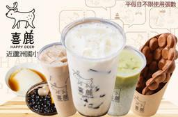 喜鹿甜品HAPPY DEER 7.9折 平假日皆可抵用100元消費金額