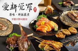愛新覺羅 原味.鮮採嚴煮 7.5折 平假日皆可抵用500元一樓吧台區消費金額