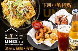 UNIX x 寓 Salon Restaurant Bar 3折 A.Salon下午休閒特典 / B.雙人下班小酌特點