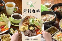 台南茉莉咖啡早午餐簡餐 7.5折 平假日皆可抵用250元消費金額