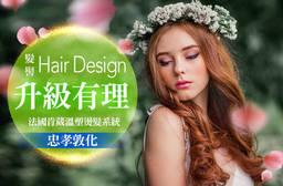髮髻Hair Design 3.7折 A.髮髻Designer資深設計剪髮+髮肌控油洗護 / B.義大利3D生化冷塑燙護(不限髮長) / C.升級有理!法國肯葳超水感溫塑燙髮系統(不限髮長)